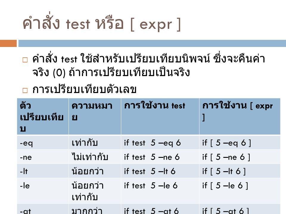 คำสั่ง test หรือ [ expr ]
